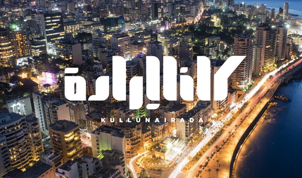 """لوريون لوجور: """"كلنا إرادة"""" ومجموعات من المجتمع المدني تطلقن عريضة للدعوة الى تطبيق المادة ٩٥ من الدستور اللبناني"""