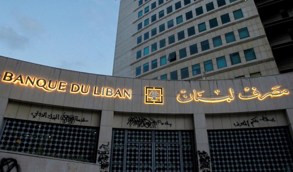 """ال بي سي اي: """"بيان لـ """"كلنا ارادة"""" حول تأخير التدقيق الجنائي بحسابات مصرف لبنان"""""""