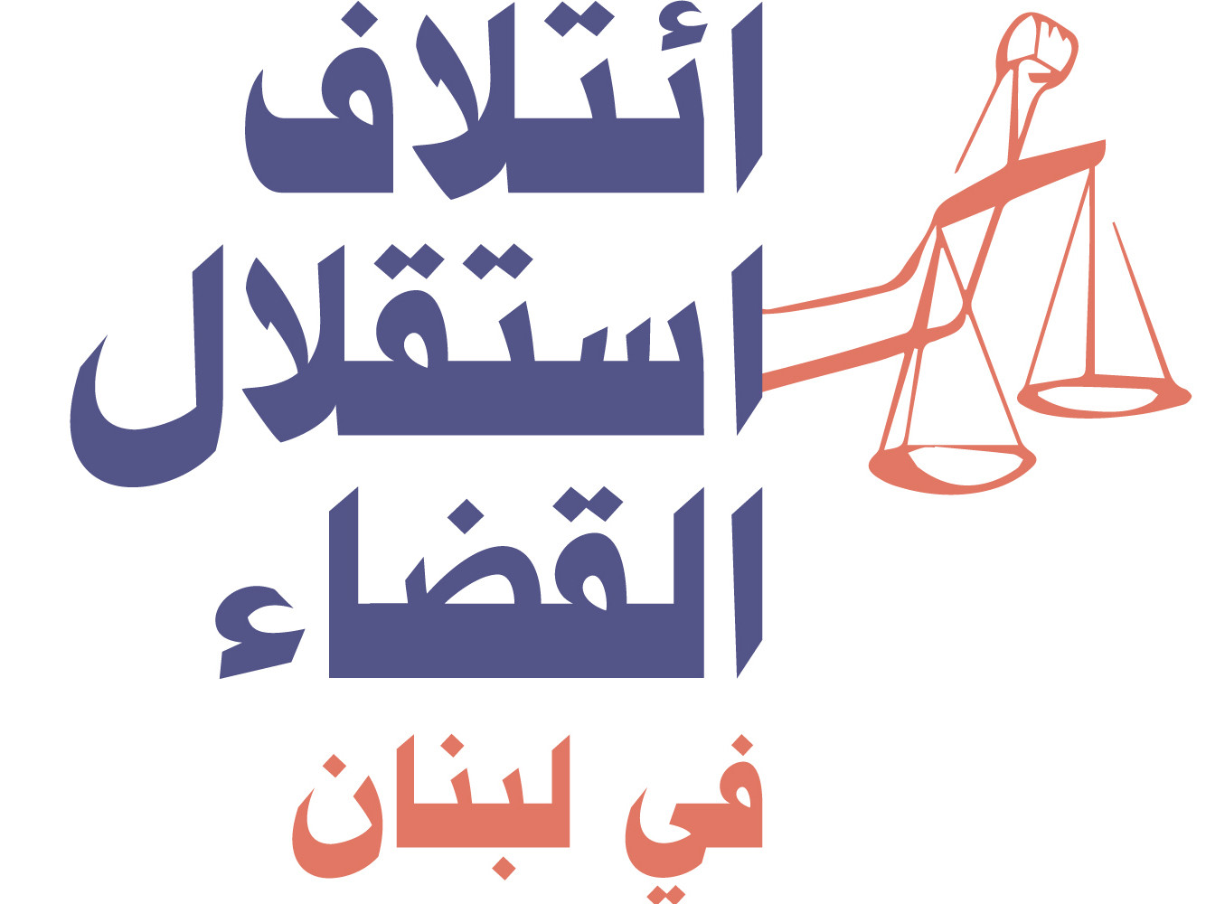 An Independent Judiciary for the Sake of Lebanon
