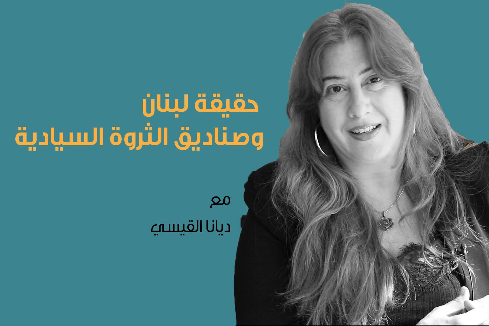 الحقيقة حول لبنان وصناديق الثروة السيادية